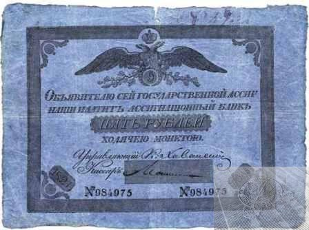 Ассигнация в пять рублей